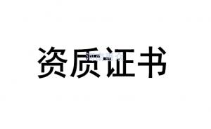 河南惠众资质证书