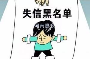 河南惠众<信誉黑名单>客户